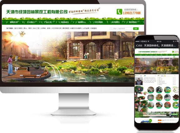 天津市绿境园林景观工程有限公司成