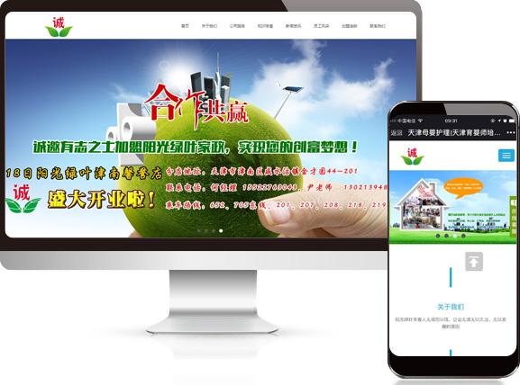 天津阳光绿叶家政服务有限公司成功案列