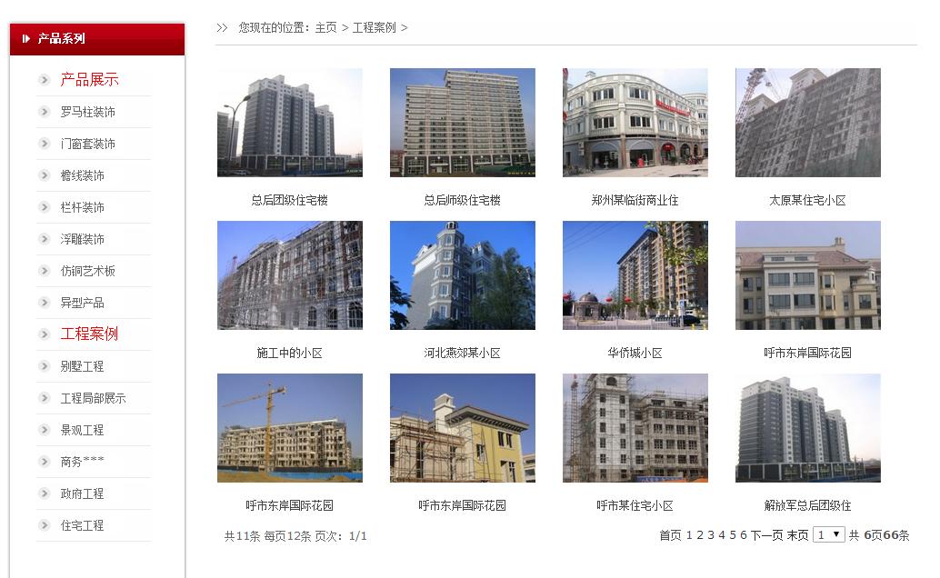 天津欧维装饰工程有限公司成功案例