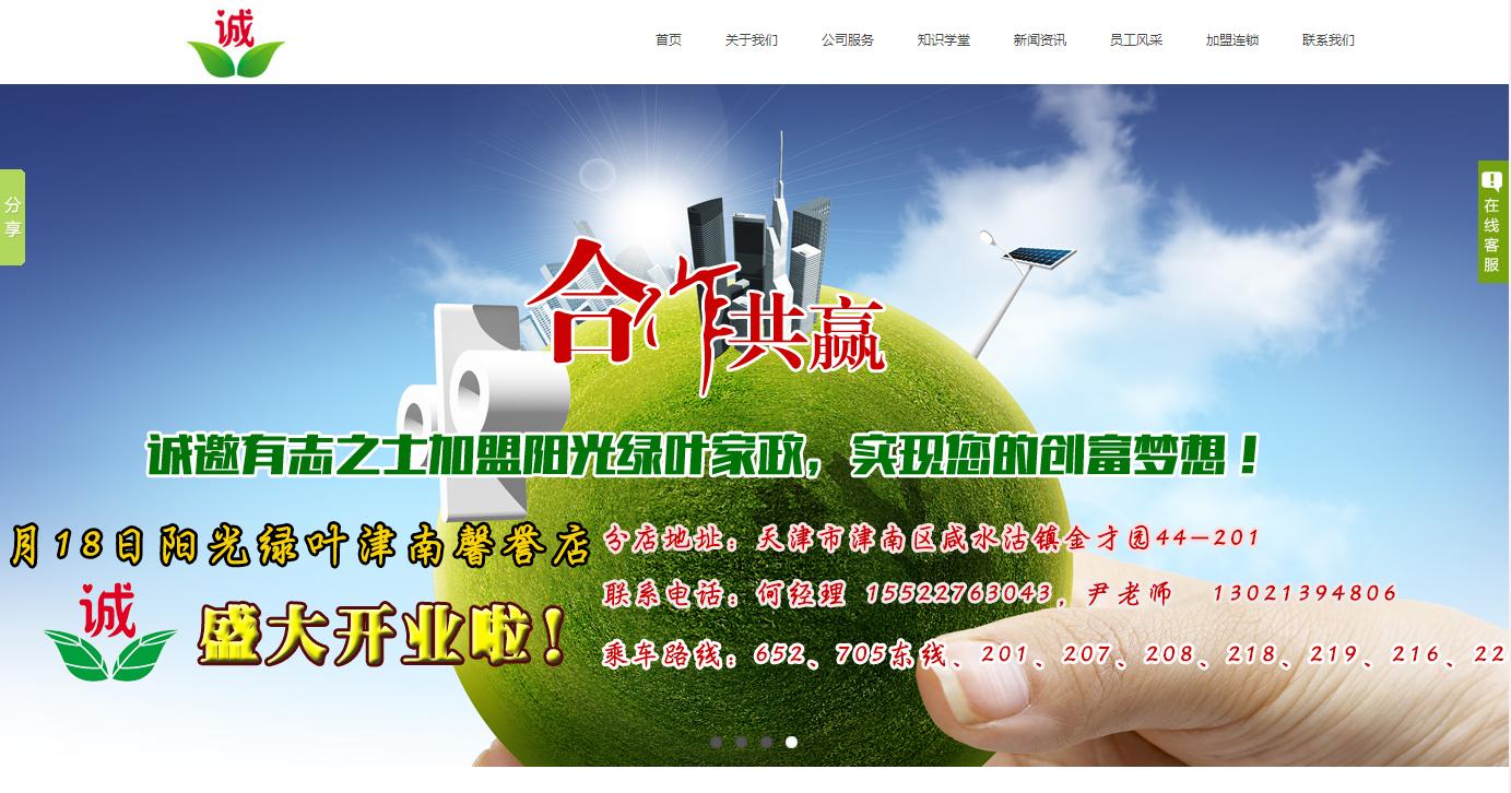 天津阳光绿叶家政服务有限公司