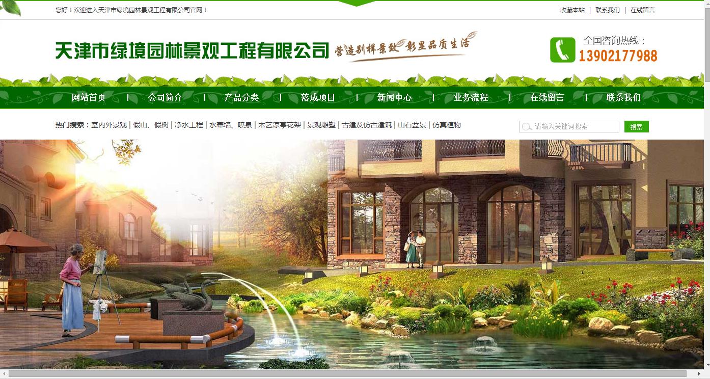 天津市绿境园林景观工程有限公司