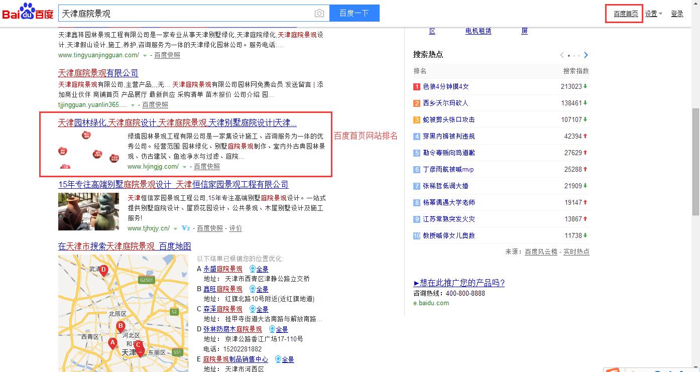 天津市绿境园林景观工程有限公司成功案例
