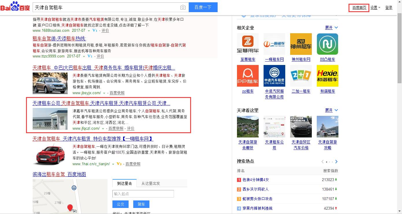 天津市嘉丰汽车租赁有限公司成功案例