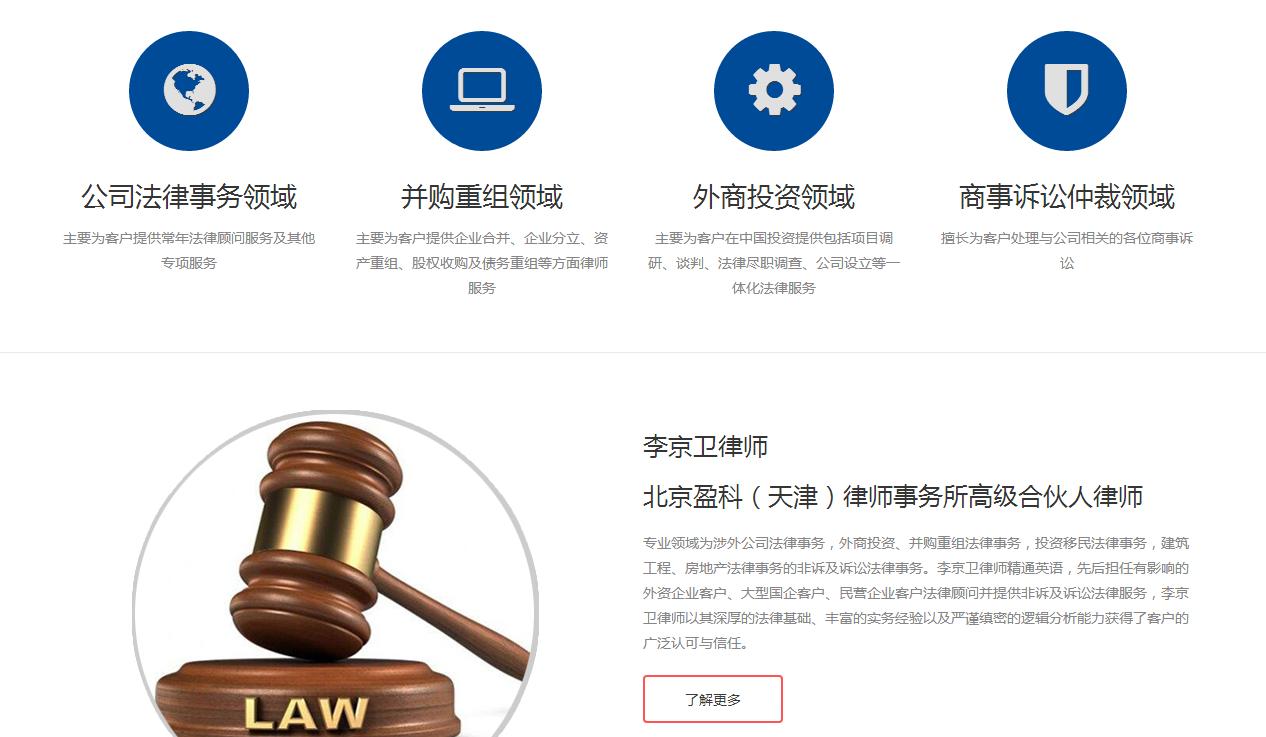 李京卫(盈科涉外商事律师)成功案例
