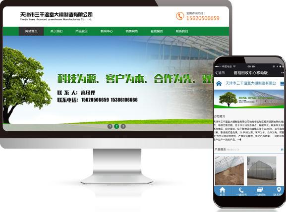 天津市三千温室大棚制造有限公司成功案例