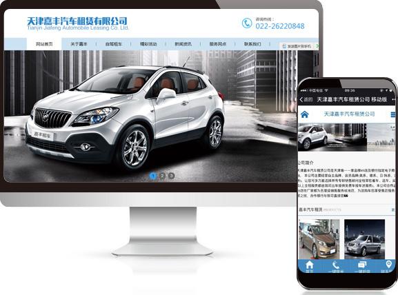 天津市嘉丰汽车租赁有限公司成功案