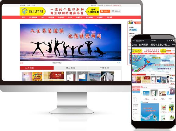 天津创天文化传播有限公司成功案例